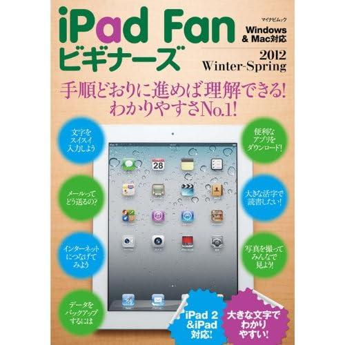 iPad Fanビギナーズ 2012 Winter - Spring (マイナビムック)