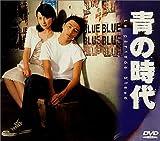 青の時代 初回限定(1)〜(3)BOXセット