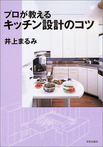 プロが教えるキッチン設計のコツ