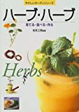 ハーブ・ハーブ―育てる・食べる・作る (やさしいガーデンシリーズ)