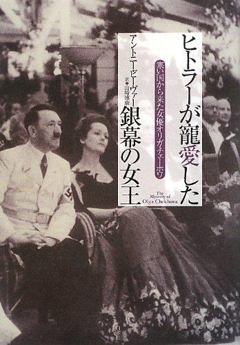 ヒトラーが寵愛した銀幕の女王