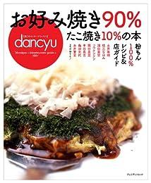 お好み焼き90%たこ焼き10%の本 ― 粉もん100%レシピ&店ガイド (プレジデントムック dancyu)