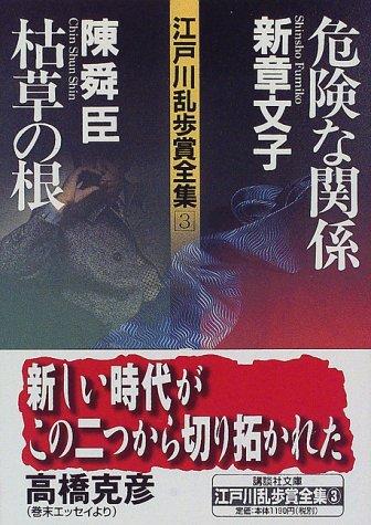 Amazon.co.jp: 江戸川乱歩賞全集(2)<b>猫は知っていた</b> 濡れ<b>た</b>心 (講談社 <b>...</b>