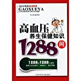 img - for 1288 Questions about Health Care Knowledge of Hypertension (Chinese Edition) book / textbook / text book