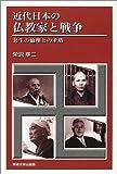 近代日本の仏教家と戦争―共生の倫理との矛盾