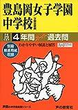 豊島岡女子学園中学校 平成29年度用 (4年間スーパー過去問110)