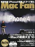 Mac Fan (マックファン) 2010年 08月号 [雑誌]