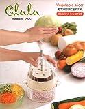 Clulu クルル 野菜の回転スライサー ホワイト