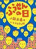 ふうせんの日 (ほるぷ創作文庫)