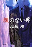 顔のない男 (文春文庫)