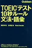 img - for 10-second rule grammar ISBN: 4053034418 (2011) [Japanese Import] book / textbook / text book