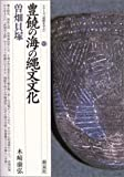 豊饒の海の縄文文化・曽畑貝塚 (シリーズ「遺跡を学ぶ」)