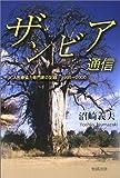 ザンビア通信1995~2000—JICA医療協力専門家の記録(沼崎 義夫)