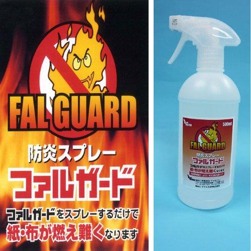 防炎スプレー ファルガード500ml FAL002 5006an