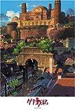 300ピース ゲド戦記 エンラッド王宮 300-242