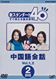 NHK外国語講座 新スタンダード40 すぐ使える基本表現 中国語会話 Vol.1&2 [DVD]