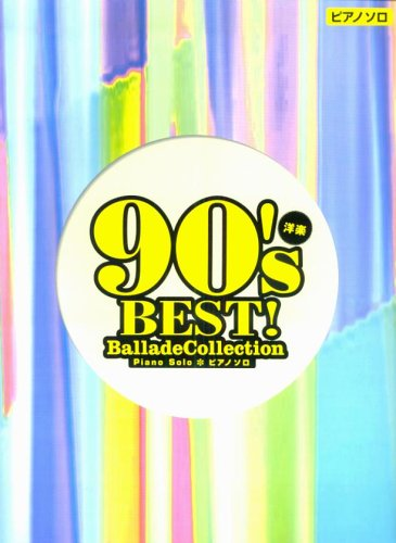 ピアノソロ 中級 洋楽90年代BEST! バラードコレクション (ピアノ・ソロ)
