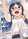 デンキ街の本屋さん 5 (コミックフラッパー)