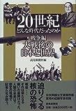 20世紀 どんな時代だったのか 戦争編―大戦後の日本と世界