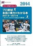 プロ野球本当の実力がわかる本 2013-2014 (NIKKAN SPORTS GRAPH)