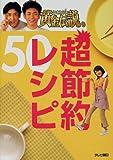 いきなり!黄金伝説。超節約レシピ50