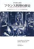 プロのためのフランス料理の歴史―時代を変えたスーパーシェフと食通の系譜