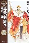 昇竜剣舞〈7〉剣の王冠―「時の車輪」シリーズ第7部 (ハヤカワ文庫FT)