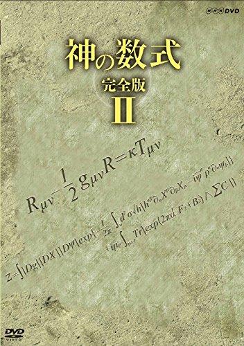 神の数式 完全版 VOL.2 [DVD]