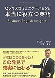 ビジネスコミュニケーションに本当に役立つ英語 Business English Insights