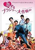 恋するブラジャー大作戦(仮) [DVD]