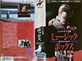 ミュージック・ボックス【字幕版】 [VHS]