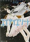 エイティエリート〈Act1〉星空の人魚 (角川スニーカー文庫)