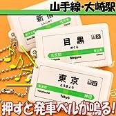 テツオト サウンドポッド 山手線 大崎駅