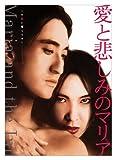 愛と悲しみのマリア [DVD]