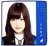 乃木坂46 白石麻衣 個別ミニタオル 何度目の青空か?