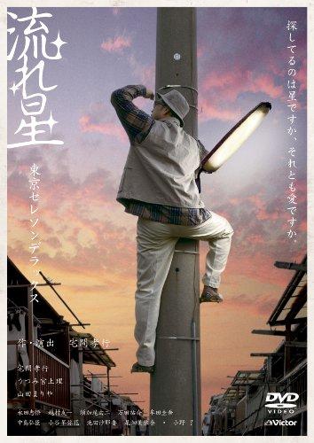 東京セレソンデラックス 流れ星 [DVD]