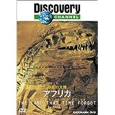 ディスカバリーチャンネル 恐竜の大陸 アフリカ [DVD]