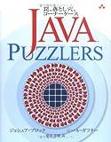 Java Puzzlers 罠、落とし穴、コーナーケース