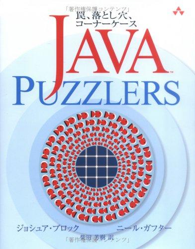 Java Puzzlers 罠、落とし穴、コーナーケース(ジョシュア・ブロック/ニール・ガフター)