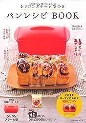 シリコンスチーム型つきパンレシピBOOK (扶桑社ムック)
