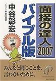 面接の達人 2007 バイブル版 (MENTATSU 1)