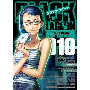 """ブラック・ラグーン 10 """" style="""