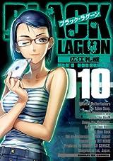 広江礼威「ブラック・ラグーン」4年半ぶりの第10巻が発売