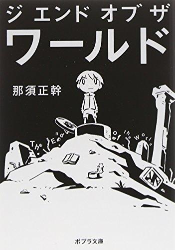 (13-1)ジ エンド オブ ザ ワールド: The End of the World