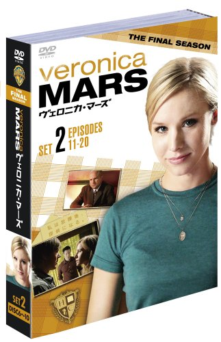 ヴェロニカ・マーズ〈ファイナル〉 セット2 [DVD]