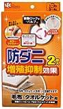 防ダニ 自動ロック式バルブ 毛布 ・ タオルケット 圧縮袋 (2枚入)