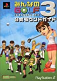 Everybody's-Golf-3-Official-Round-Guide-PlayStation-2-[Japanese-Edition]