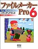 ファイルメーカーPro6 for Windowsパワーアップブック