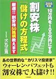 割安株「儲けの方程式」―10万円を100万円にする 厳選!!割安株50銘柄教えます〈2005年版〉