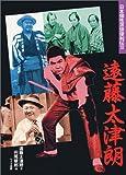 日本個性派俳優列伝〈3〉遠藤太津朗 (日本個性派俳優列伝 3)